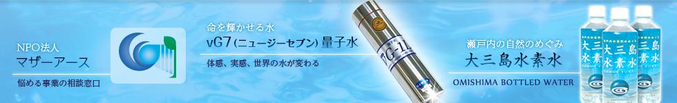 大三島水素水 vG7量子水
