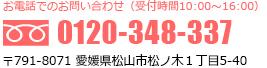 電話番号0120-348-337
