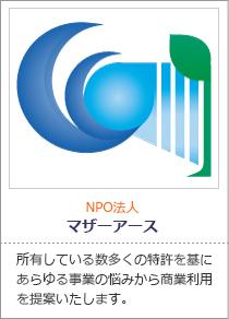 NPO法人マザーアース