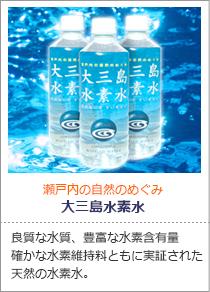 大三島水素水