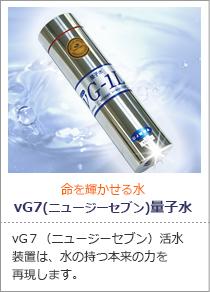 vG7量子水