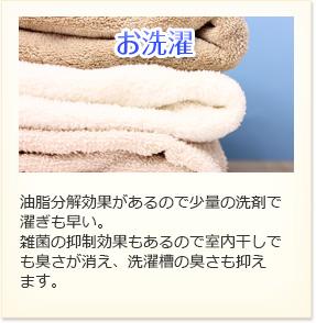 お洗濯 油脂分解効果があるので少量の洗剤で濯ぎも早い。雑菌の抑制効果もあるので市内干しでも臭さが消え、洗濯槽の臭さも抑えます。