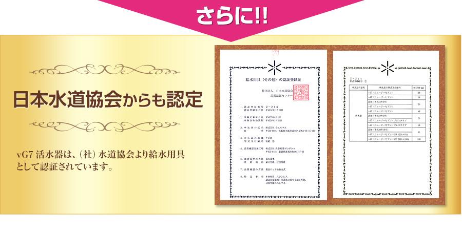 日本水道協会からも認定されています