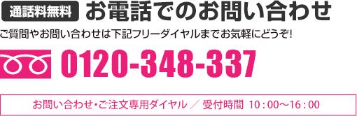御電話でのお問い合わせ Tell 0120-348-337